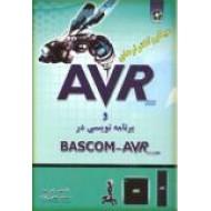 میکروکنترلرهای AVR و برنامه نویسی در BASCOM - AVR