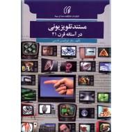 مستند تلویزیونی در آستانه قرن ۲۱