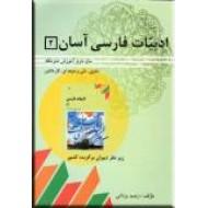 ادبیات فارسی آسان 2