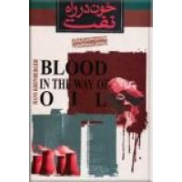 خون در راه نفت