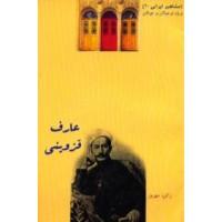 عارف قزوینی ؛ مشاهیر ایرانی