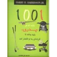 1001 نکته که هر پدری باید بداند تا فرزندش به او افتخار کند