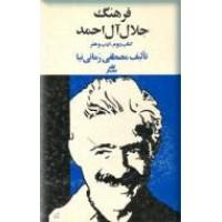 فرهنگ جلال آل احمد