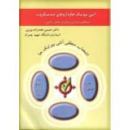 آنتی بیوتیک ها و داروهای ضد میکروب