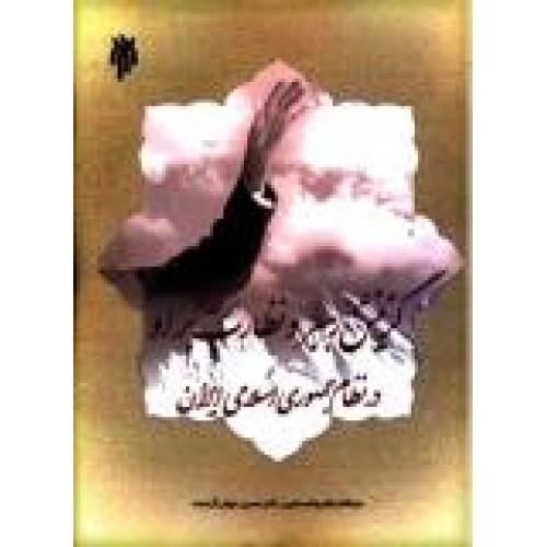 گزینش رهبر و نظارت بر او در نظام جمهوری اسلامی ایران