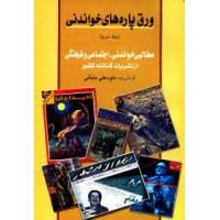 ورق پاره های سیاسی ؛ جلد دوم