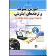 آموزش اینترنت و ترفندهای اینترنتی