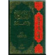 القیاده فی الاسلام