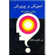 آموزش و پرورش مبانی و نظریه ها