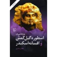 پژوهشی در اسطوره گیل گمش و افسانه اسکندر