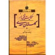 حکایت هایی از گلستان سعدی