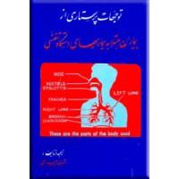 توجهات پرستاری از بیماران مبتلا به بیماریهای دستگاه تنفسی