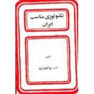 تکنولوژی مناسب ایران