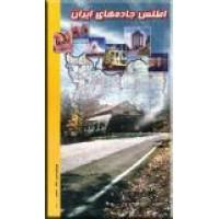 اطلس جاده های ایران