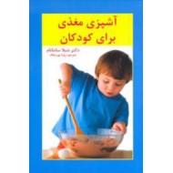آشپزی مغذی برای کودکان