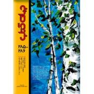 مجله جهان کتاب 285 - 286
