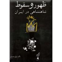 ظهور و سقوط شاهنشاهی در ایران