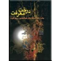 درخت معرفت ؛ جشن نامه استاد دکتر عبدالحسین زرین کوب