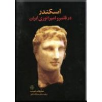 اسکندر در قلمرو امپراتوری ایران