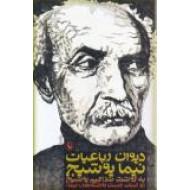 دیوان رباعیات نیما یوشیج