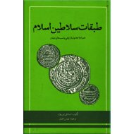 طبقات سلاطین اسلام