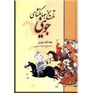تاریخ جهانگشای جوینی ؛ سه  جلدی در یک مجلد