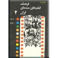 فرهنگ فیلم های سینمای ایران : جلد اول و دوم