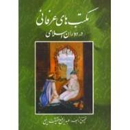 مکتب های عرفانی در دوران اسلامی