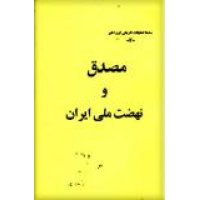 مصدق و نهضت ملی ایران