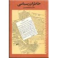 خاطرات سیاسی محمدی ری شهری