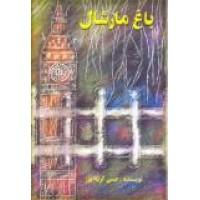 باغ مارشال ؛ جلد اول : خاطرات خسرو