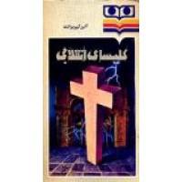 کلیسای انقلابی