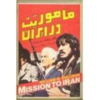 ماموریت در ایران