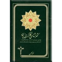 کتابشناسی نگارگری ایران