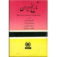 تاریخ ایران و ممالک همجوار آن