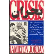 بحران ؛ روزهای واپسین شاه