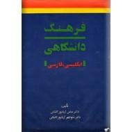 فرهنگ دانشگاهی انگلیسی - فارسی ؛ دو جلدی