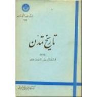تاریخ تمدن ایران ؛ از آغاز آفرینش تا تمدن مادی