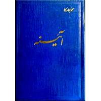 آئینه ؛دو جلدی در یک مجلد