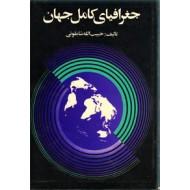 جغرافیای کامل جهان ؛ دو جلدی