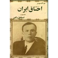 اختناق ایران ؛ با مقدمه ای از اسماعیل رائین؛ متن کامل
