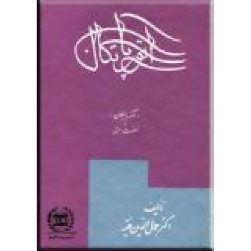 آتورپاتکان ؛  آذربایجان و نهضت ادبی