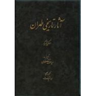 آثار تاریخی طهران