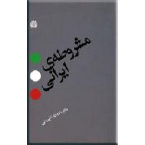 مشروطه ی ایرانی
