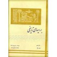مجله بررسی های تاریخی ؛ 46 جلد
