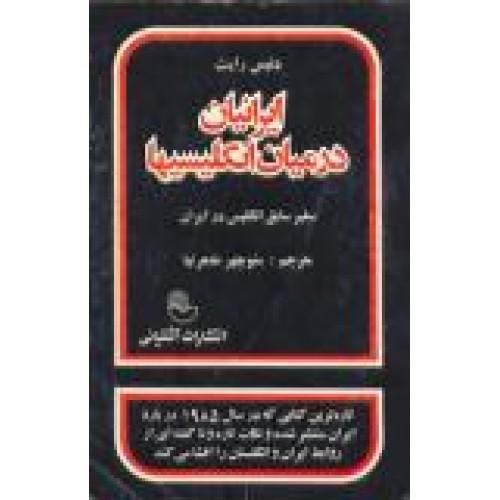 ایرانیان در میان انگلیسیها