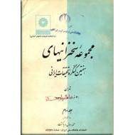 مجموعه سخنرانیهای هفتمین کنگره تحقیقات ایرانی جلد دوم