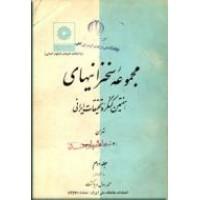 مجموعه سخنرانیهای هفتمین کنگره تحقیقات ایرانی