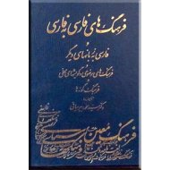 فرهنگ های فارسی به فارسی و فارسی به زبان های دیگر