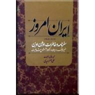 ایران امروز ، سفرنامه و خاطرات اوژن اوبن ، سفیر فرانسه در ایران در آستانه جنبش مشروطیت